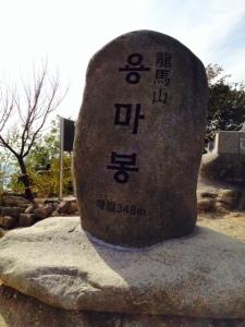 Summit of Yongmasan
