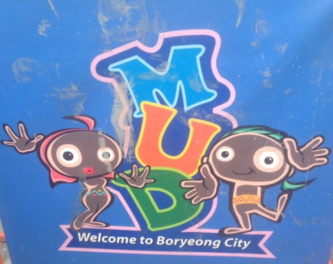 Boryeong Mud Festival sign
